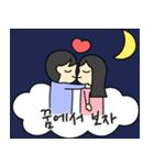 二人の韓国語1(個別スタンプ:36)