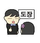 二人の韓国語1(個別スタンプ:38)