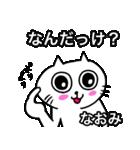 なおみ専用ナオミが使う用の名前スタンプ(個別スタンプ:1)