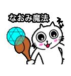 なおみ専用ナオミが使う用の名前スタンプ(個別スタンプ:7)
