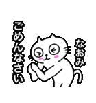 なおみ専用ナオミが使う用の名前スタンプ(個別スタンプ:14)