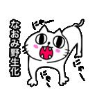 なおみ専用ナオミが使う用の名前スタンプ(個別スタンプ:20)
