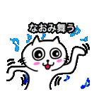 なおみ専用ナオミが使う用の名前スタンプ(個別スタンプ:22)