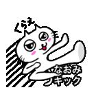なおみ専用ナオミが使う用の名前スタンプ(個別スタンプ:32)