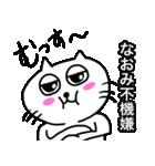 なおみ専用ナオミが使う用の名前スタンプ(個別スタンプ:33)