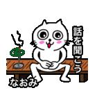 なおみ専用ナオミが使う用の名前スタンプ(個別スタンプ:39)