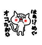 めぐちゃんスタンプ(個別スタンプ:05)