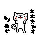 めぐちゃんスタンプ(個別スタンプ:12)