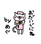 めぐちゃんスタンプ(個別スタンプ:14)
