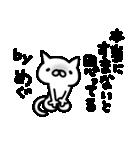 めぐちゃんスタンプ(個別スタンプ:19)