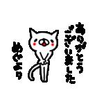 めぐちゃんスタンプ(個別スタンプ:23)