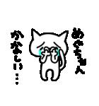 めぐちゃんスタンプ(個別スタンプ:25)