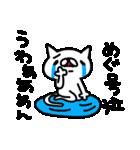 めぐちゃんスタンプ(個別スタンプ:26)