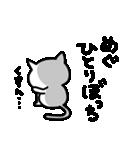 めぐちゃんスタンプ(個別スタンプ:27)