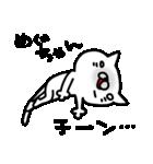 めぐちゃんスタンプ(個別スタンプ:29)