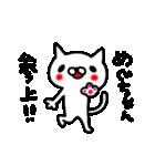 めぐちゃんスタンプ(個別スタンプ:34)