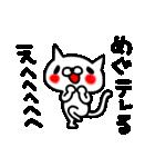 めぐちゃんスタンプ(個別スタンプ:35)