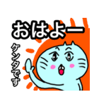 けんた専用ケンタが使うための名前スタンプ(個別スタンプ:03)