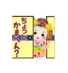 動く♪まいこはん♥京ことば(個別スタンプ:02)