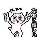 なおこ専用ナオコが使う用の名前スタンプ(個別スタンプ:04)