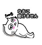 なおこ専用ナオコが使う用の名前スタンプ(個別スタンプ:07)