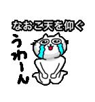 なおこ専用ナオコが使う用の名前スタンプ(個別スタンプ:11)