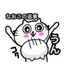 なおこ専用ナオコが使う用の名前スタンプ(個別スタンプ:12)