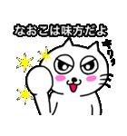 なおこ専用ナオコが使う用の名前スタンプ(個別スタンプ:16)