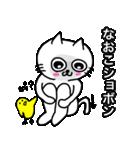 なおこ専用ナオコが使う用の名前スタンプ(個別スタンプ:20)