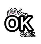 なおこ専用ナオコが使う用の名前スタンプ(個別スタンプ:31)