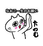 なおこ専用ナオコが使う用の名前スタンプ(個別スタンプ:38)