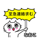 なおこ専用ナオコが使う用の名前スタンプ(個別スタンプ:39)