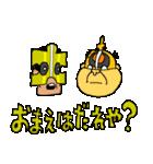 よそものへんたいストレンジャーズ2(個別スタンプ:19)