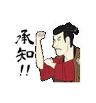 動く!浮世絵風スタンプ『江戸兵衛さん』(個別スタンプ:01)