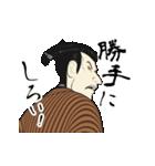 動く!浮世絵風スタンプ『江戸兵衛さん』(個別スタンプ:18)