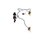 キャラメルランド ヤギ(個別スタンプ:19)