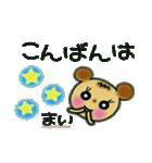 ちょ~便利![まい]のスタンプ!(個別スタンプ:03)