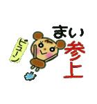 ちょ~便利![まい]のスタンプ!(個別スタンプ:05)
