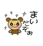 ちょ~便利![まい]のスタンプ!(個別スタンプ:06)