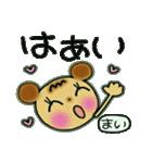 ちょ~便利![まい]のスタンプ!(個別スタンプ:08)