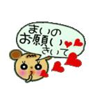 ちょ~便利![まい]のスタンプ!(個別スタンプ:09)