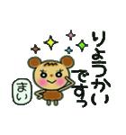 ちょ~便利![まい]のスタンプ!(個別スタンプ:16)