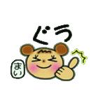 ちょ~便利![まい]のスタンプ!(個別スタンプ:17)