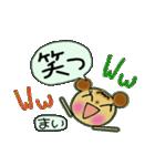 ちょ~便利![まい]のスタンプ!(個別スタンプ:20)
