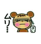 ちょ~便利![まい]のスタンプ!(個別スタンプ:24)