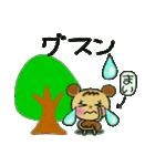 ちょ~便利![まい]のスタンプ!(個別スタンプ:28)
