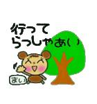 ちょ~便利![まい]のスタンプ!(個別スタンプ:33)
