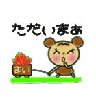 ちょ~便利![まい]のスタンプ!(個別スタンプ:37)