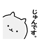 ◆◇ じゅん ◇◆ 専用の名前スタンプ(個別スタンプ:01)