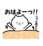 ◆◇ じゅん ◇◆ 専用の名前スタンプ(個別スタンプ:02)